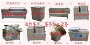 薯片加工設備|紅薯加工機械——大洋食品機械廠