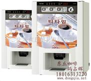 东具投币咖啡机投币式咖啡机投币饮料机