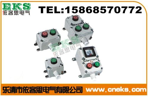 BZA53-2防爆控制按钮LA53-3防爆控制按钮