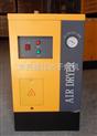 风冷式冷干机冷冻式压缩空气干燥机