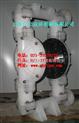 气动聚丙烯隔膜泵RG50、PVDF隔膜泵