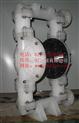 气动PVDF隔膜泵RG50、不锈钢隔膜泵、铝合金隔膜泵