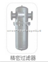 精密过滤器滤芯E5-20滤芯、E5-24滤芯