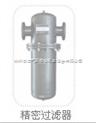 齐全-压缩空气精密过滤器滤芯SAL-1.6/8
