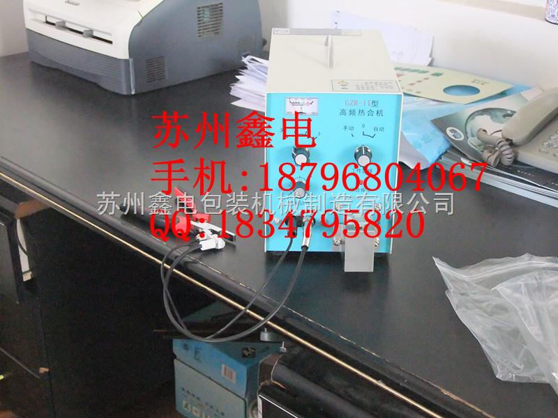 gzr-2-高频血袋胶管热合机げ厂家直销こ抢购