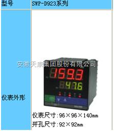SWP-D923 数字控制仪数显表