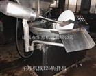 华邦-125型供应华邦斩拌机