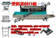 多功能自动薄膜封口机,小型封口机价格,印字封口机
