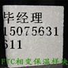 20袋/方FTC相变保温砂浆,FTC保温砂浆,相变保温砂浆