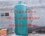 1吨以下立式燃煤蒸汽锅炉价格低质量优