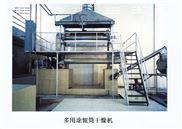 多用途辊筒干燥机