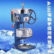 供应A100电动手摇两用刨冰机,手摇刨冰机,电动刨冰机价格