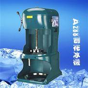 供应A288刨花冰机,雪花冰,刨冰机价格