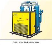 组合无热吸附式干燥机、冷干机、吸干机、过滤器
