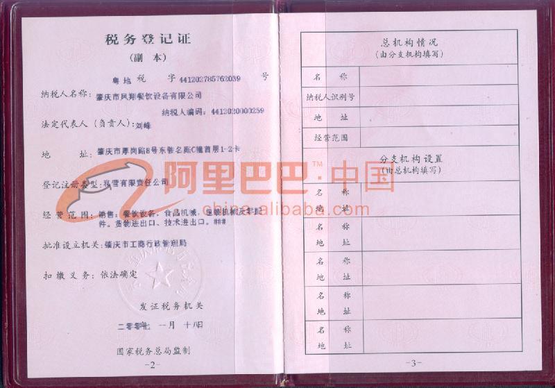 税务等级证(地税)