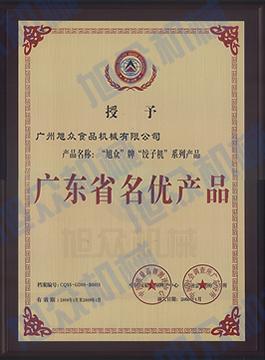 饺子机证书