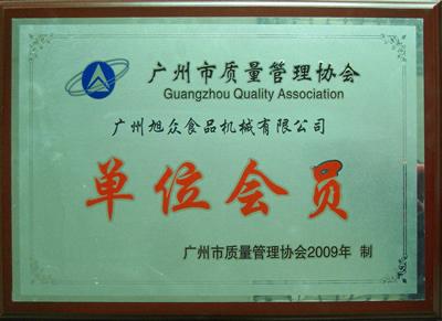 广州市质量管理协会单位会员