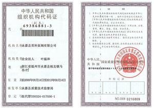 组织机构代码证副