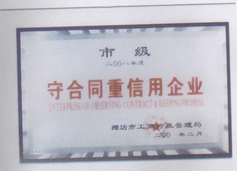 山东开泰油炸机械厂多年被评为守合同重信用企业