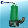 WQK/QG潜水排污泵,无堵塞排污泵,切割式潜水泵