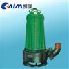 WQK/QG带切割式潜水排污泵,无堵塞排污泵,切割式潜水泵