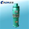 QY10-160/6-11充油式潜水电泵,充油式电泵,潜水泵,排污泵,凯美潜水泵