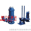排污泵:WQ型無堵塞潛水排污泵 無堵塞固定式潛水排污泵