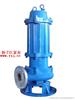 WQP型排污泵:WQP型不銹鋼潛水排污泵