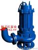 WQ型排污泵:WQ型潛水污水提升泵