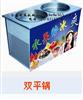 双平锅炒冰机