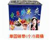 单圆锅带6个冷藏桶炒冰机