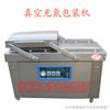 DZ-400型真空充氮包装机-