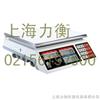 ALH(C)上海力衡电子称,电子天平称