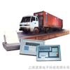 SCS北京30吨电子地磅称,数字汽车衡,动态电子地磅称