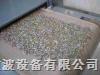 微波瓜子干燥杀菌机