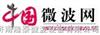 定做中国微波网销售微波设备
