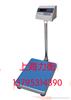 供应南昌zui大秤量30kg的电子计重台秤