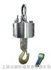 供应安康量程1-50T的电子无线吊秤仪表型