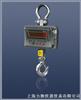 供应珠海量程1-10T的电子吊钩称