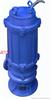 排污泵:QW潛水排污泵|潛水式排污泵|不銹鋼潛水式排污泵