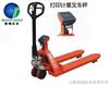 YCS1T叉车电子秤^2T叉车秤^上海电子不锈钢叉车秤价格