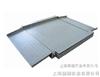 SCS5吨平台电子秤-5吨电子平台秤-5吨平台秤