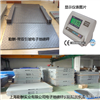SCS2吨平台秤+碳钢平台秤+2吨平台秤