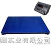2T电子平台秤&衡器总厂&5T电子地磅秤