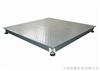 0.8*1.0米电子磅秤,不锈钢电子地磅,有防爆防水电子磅秤