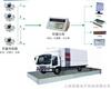 SCS3*8M电子汽车衡,3*7M电子地磅,模拟式汽车衡