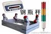 XK319-C8液氯鋼瓶報警電子秤 報警電子地磅 控制電子地磅
