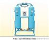 HAD无热再生吸附式干燥机、吸干机、冷干机、过滤器