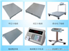 亚津5吨磅秤价格,5吨电子磅秤厂家