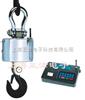 OCS-6000F江苏3吨无线传输电子吊磅-